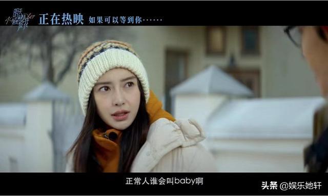 杨颖、黄晓明久违的齐上热搜,还是难得的好评,当初的选择很正确插图4