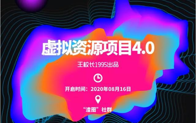 渣圈虚拟资源项目4.0:高利润虚拟单品,无任何版权问题,月入30000+