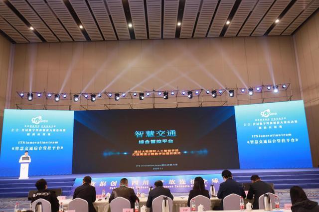高路信息公司荣获2020首届数字四川创新大赛一等奖
