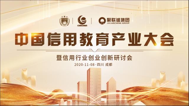 中国信用教育产业大会在蓉启幕 万亿级信用行业市场迎来新机遇