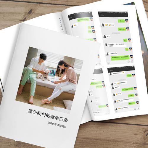 晓林生财有道81式之第11式微信聊天记录书,月入三万的小项目