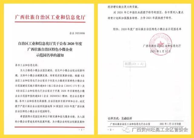 广西贺州3家产业园区入选2020年度广西自治区特点中小企业示