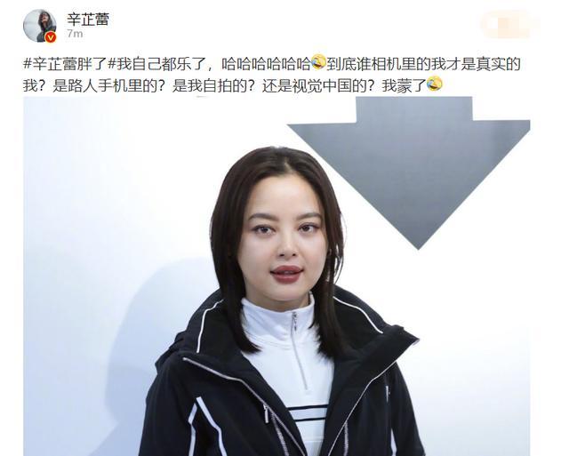 34岁辛芷蕾生图曝光,脸部浮肿疑似发福,本人回应:哪个才是我 全球新闻风头榜 第5张