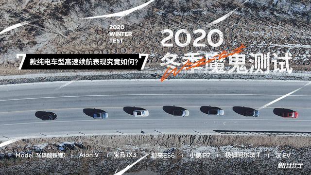 2020冬季测试 7款热门纯电动车冬季魔鬼续航测试表现如何?插图