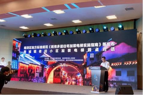 浙江南浔发布全国首个老旧小区加装电梯地方标准规范