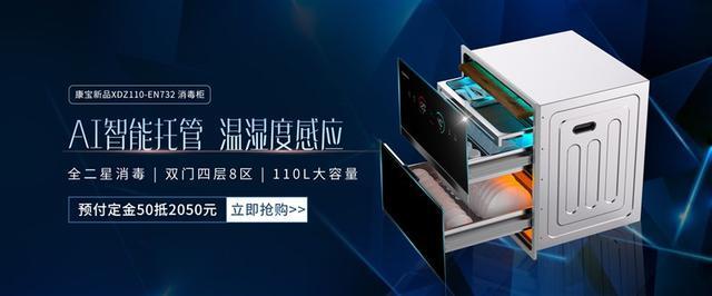钜惠首发 康宝新品消毒柜XDZ110-EN732惊艳上市