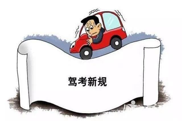 在驾照热如此风靡的今天,正准备考驾照的你对考驾照了解多少呢插图(2)