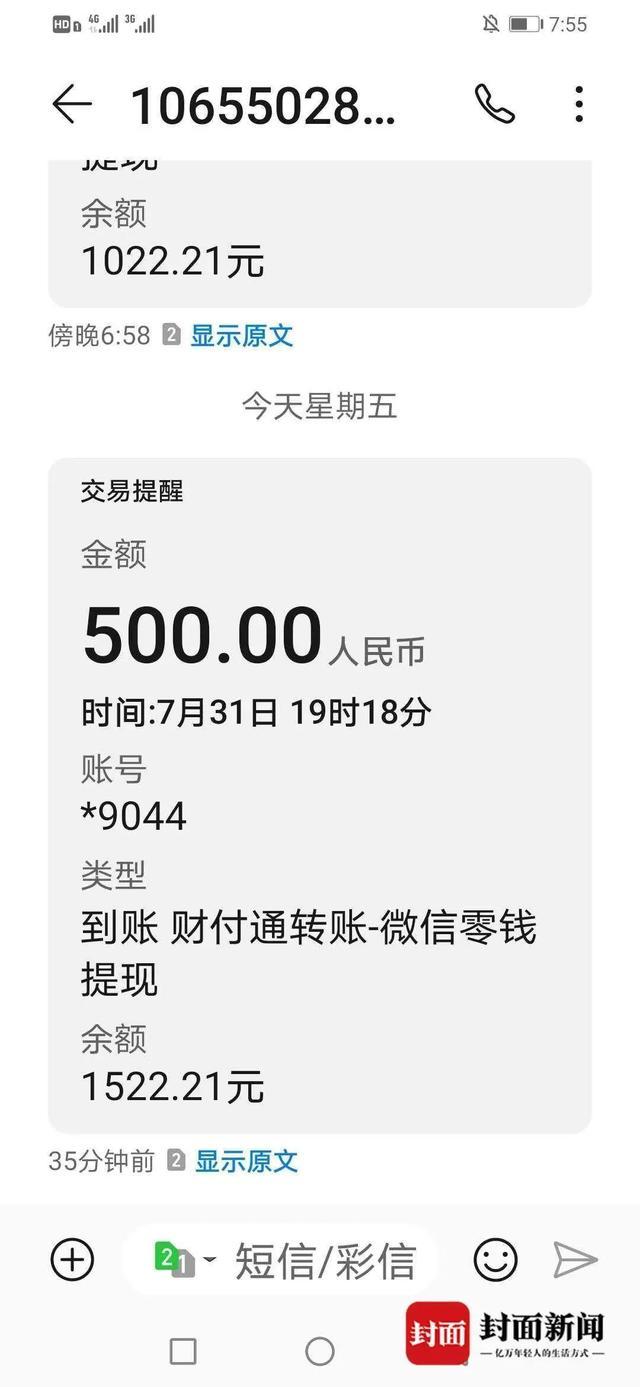 谜!男子溺水失踪10天后微信群被提现上千元,家属称:提现户主不是本人-微信群群发布-iqzg.com