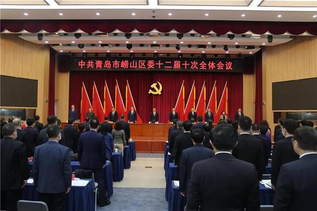 【时政要闻】中共崂山区委十二届十次全体会议召开插图5