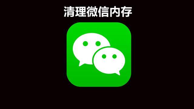 微信群这样设置,手机内存立马省出几个G-微信群群发布-iqzg.com