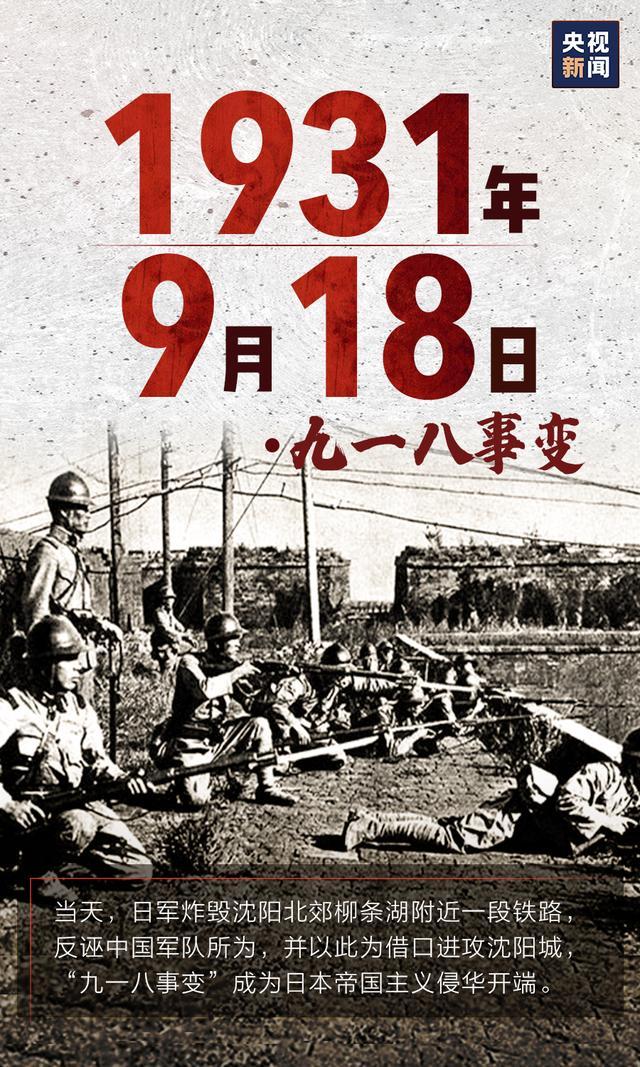 75年了,我们没有忘记!