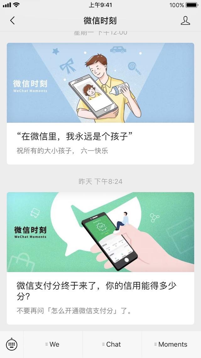 """微信要抢支付宝生意?新功能突然上线,以后购物""""不花钱"""""""