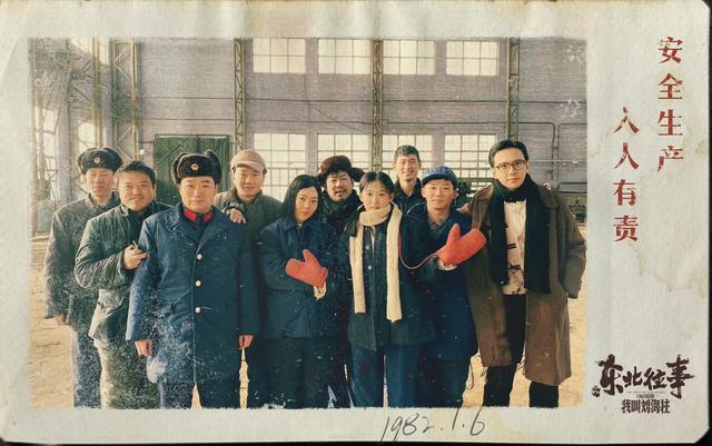 《东北往事:我叫刘海柱》:中国当代侠义故事的最佳范本