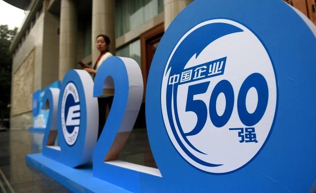 2020中国企业500强:北京97家,山东47家,广东呢?