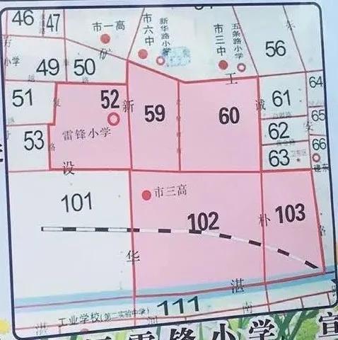 又有平顶山市区13所小学招生区域公布!互相转发插图2