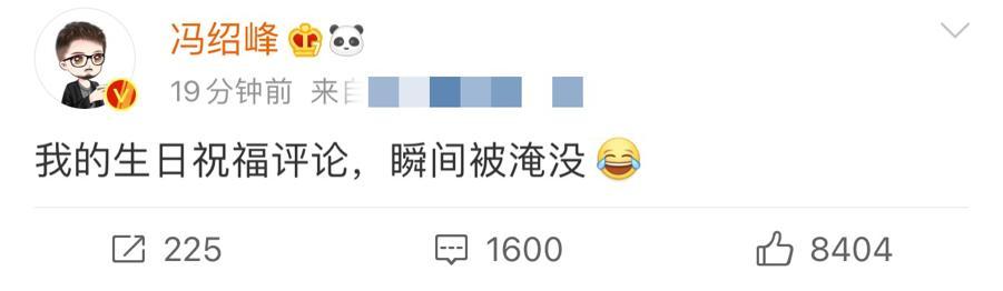 太好笑!冯绍峰为妻子赵丽颖庆生,甜蜜喊老婆,评论却瞬间被淹没 全球新闻风头榜 第1张