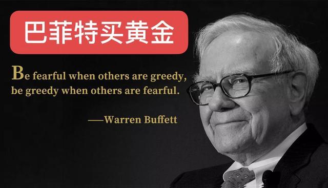 巴菲特投资黄金的逻辑,黄金大涨引起的黄金矿业公司利润的暴涨-今日股票_股票分析_股票吧