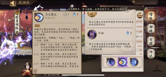 陰陽師:瀧夜叉姬,全能型輸出式神全解析,女神降臨