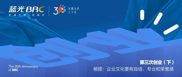 第三次创业(下) | 杨铿:企业文化要有自信、专业和荣誉感