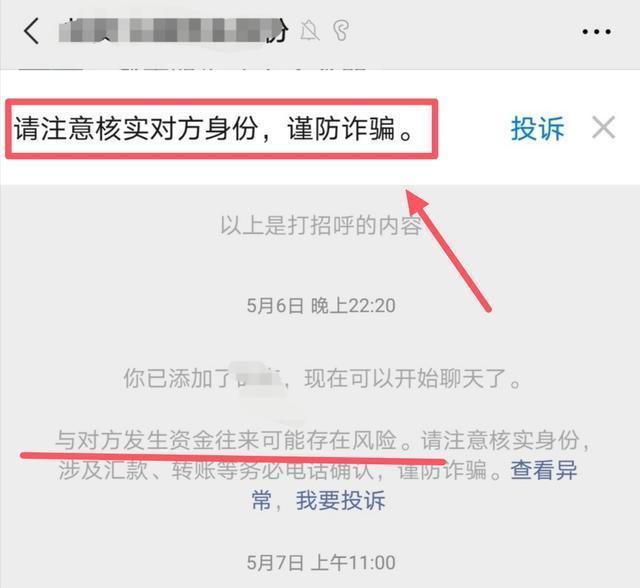 微信群遇到这个警告弹窗,请立即停止转账,已有不少人被骗-微信群群发布-iqzg.com