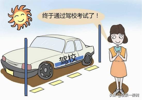 女司机,资质平平,40天拿到C1驾照的心路历程插图(10)