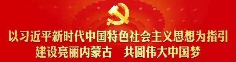 【小融关注】内蒙古自治区2021年定向选调应届优秀大学毕业生公告