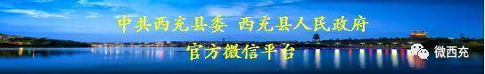 """速看!西充县2021年""""嘉陵江英才工程""""公开考核 招聘四川省西充中学及西充县晋城中学 岗位网络面试公告"""
