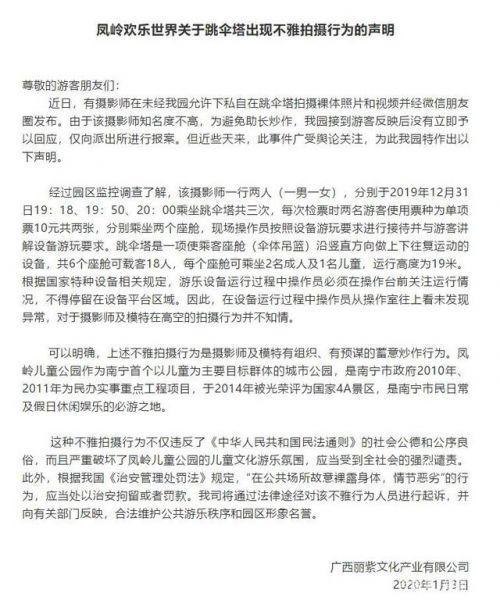 凤岭儿童公园女模拍不雅照 官方回应裸照事件 全球新闻风头榜 第7张