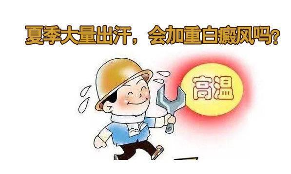 济南白癜风医院:夏季大量出汗,会加重白癜风吗?