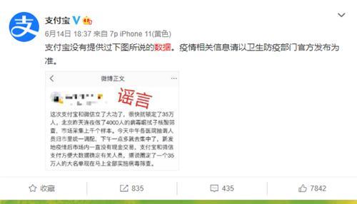 大数据溯源锁定北京新发地35万人?支付宝、微信群:不是、没有、别瞎说-微信群群发布-iqzg.com