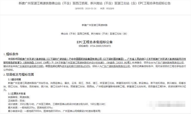 广湛高铁发布第二次EPC施工总承包招标公告