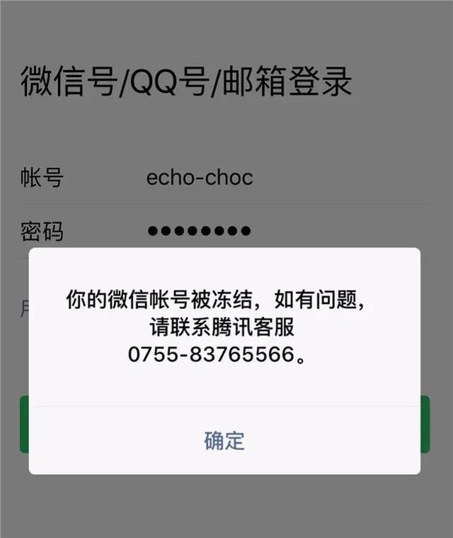 关于QQ和微信群帐号,官方发布重要提醒-微信群群发布-iqzg.com