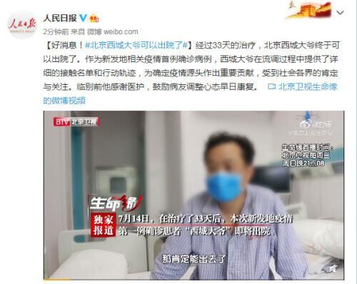 """北京""""西城大爷""""今日出院!治疗33天,临别他有话对病友说"""