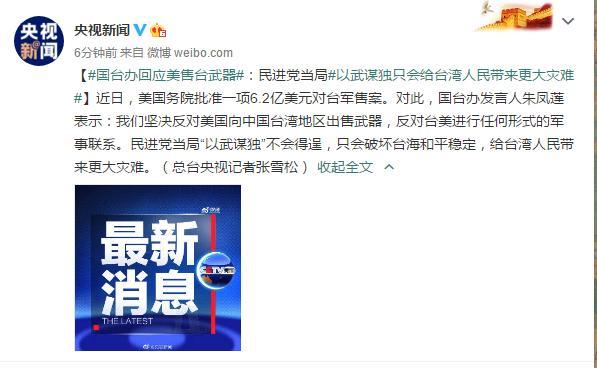 """国台办回应美售台武器:民进党当局""""以武谋独""""只会给台湾人民带来更大灾难www.smxdc.net"""