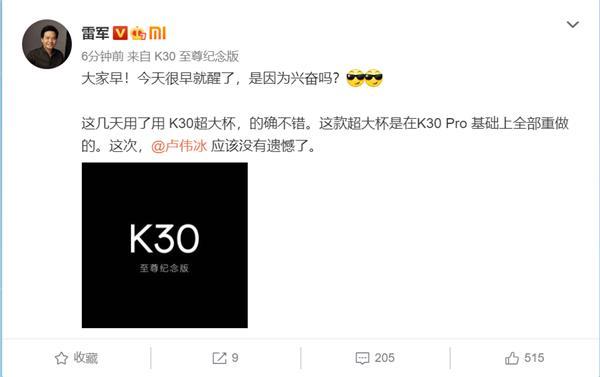 雷军上手Redmi K30超大杯:在K30 Pro基础上重做的 卢伟冰没遗憾了