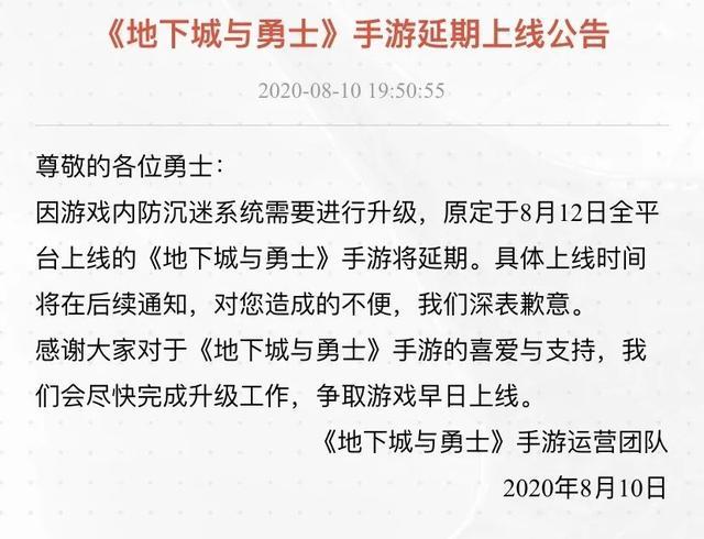 预约量超5900万的《DNF手游》宣布延期上线,以升级防沉迷系统