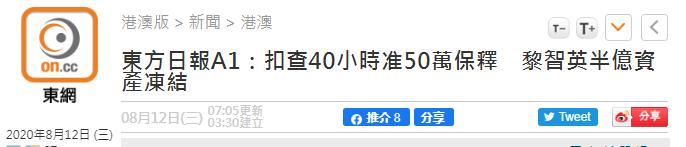 黎智英获准保释,港媒:以50万港元保释,5000万港元资产被冻结