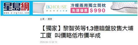 港媒爆料:黎智英等以1.3亿港元暗盘放售大埔房产,价格低市价半成