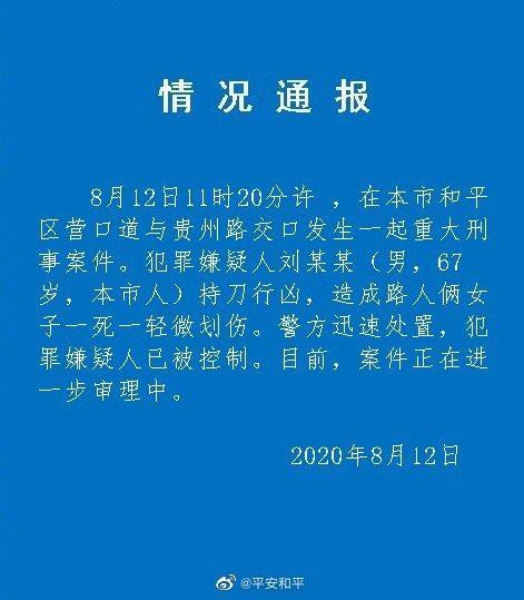 天津67岁男子持刀行凶致一死一伤 已被控制