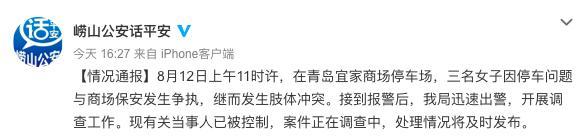 青岛宜家一男保安与三女子冲突,警方:当事人已被控制 正在调查