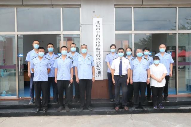 北京新发地市场监管所揭牌成立,14名干部职工即日全部到位