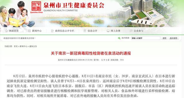 注意!南京一市民在日本新冠检测呈阳性,此前在福建泉州旅游,曾前往酒吧、KTV、会所等场所(附活动轨迹)