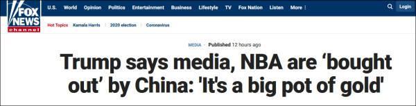 特朗普又信口开河:媒体和NBA都被中国收买了