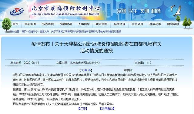 北京疾控深夜通报!一新冠核酸阳性者在首都机场活动详情公布