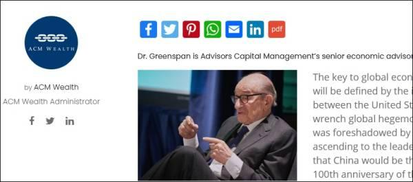 """美联储前主席格林斯潘:抗疫不力,美国为中国""""主导世界""""打开大门-今日股票_股票分析_股票吧"""
