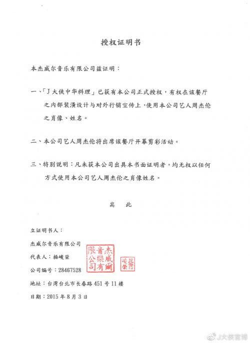 厦门网红餐厅回应被周杰伦起诉:没有欺诈消费者www.smxdc.net