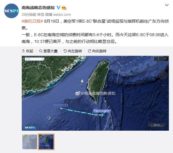 """美军一架E-8C飞机今晨前往广东方向侦察,""""行动略显仓促!""""www.smxdc.net"""