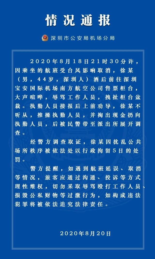 """深圳警方通报""""男子机场用人民币砸保安"""":拘留5日www.smxdc.net"""