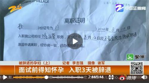 孕妇入职3天被辞退,离职当日流产起诉公司www.smxdc.net