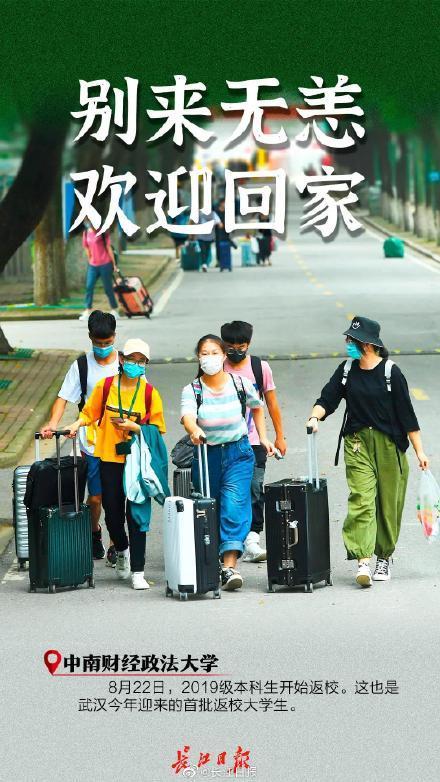 欢迎回家!刚刚,武汉迎来第一批返校大学生www.smxdc.net 全球新闻风头榜 第1张